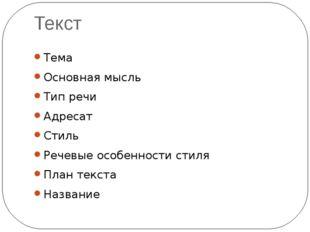 Текст Тема Основная мысль Тип речи Адресат Стиль Речевые особенности стиля Пл