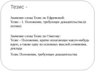 Тезис - Значение слова Тезис по Ефремовой: Тезис - 1.Положение,требующеедо