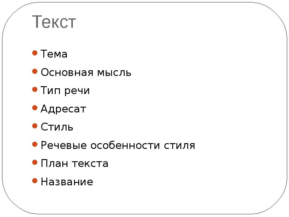 Текст Тема Основная мысль Тип речи Адресат Стиль Речевые особенности стиля Пл...