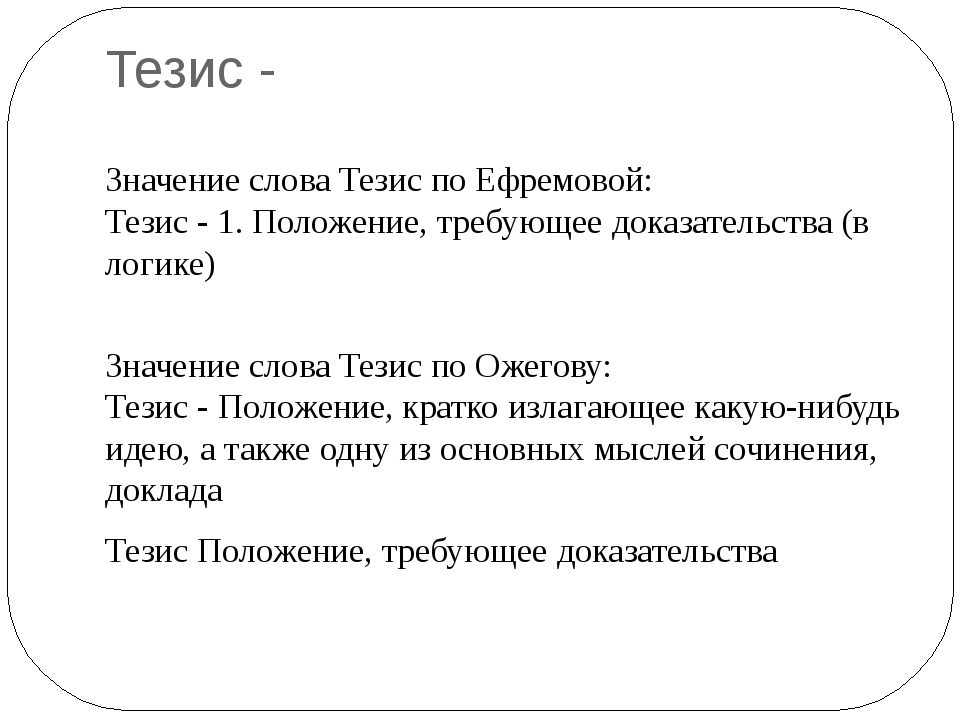 Тезис - Значение слова Тезис по Ефремовой: Тезис - 1.Положение,требующеедо...