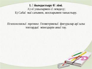 І. Ұйымдастыру бөлімі. А) оқушылармен сәлемдесу; Б) Сабақ мақсатымен, жоспары