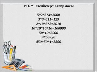 """VІІ. """"Қателіктер"""" аялдамасы  5*2*5*4=2000 3*3+111=129 2*10*5*2=2010 10*10*10"""