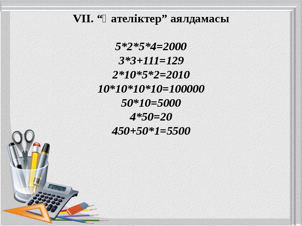 """VІІ. """"Қателіктер"""" аялдамасы  5*2*5*4=2000 3*3+111=129 2*10*5*2=2010 10*10*10..."""