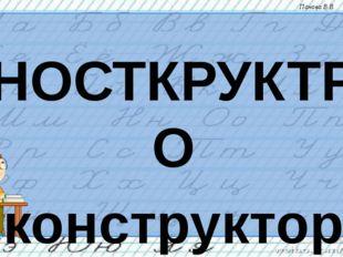 НОСТКРУКТРО конструктор Панова В.В.