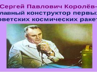 СЕРГЕЙ ПАВЛОВИЧ КОРОЛЁВ Панова В.В.