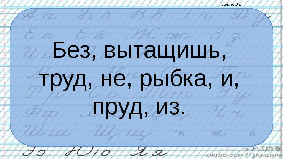 Без, вытащишь, труд, не, рыбка, и, пруд, из. Панова В.В.