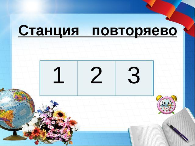 Станция повторяево 1 2 3