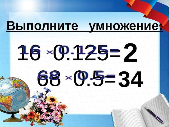 2 Выполните умножение: 34
