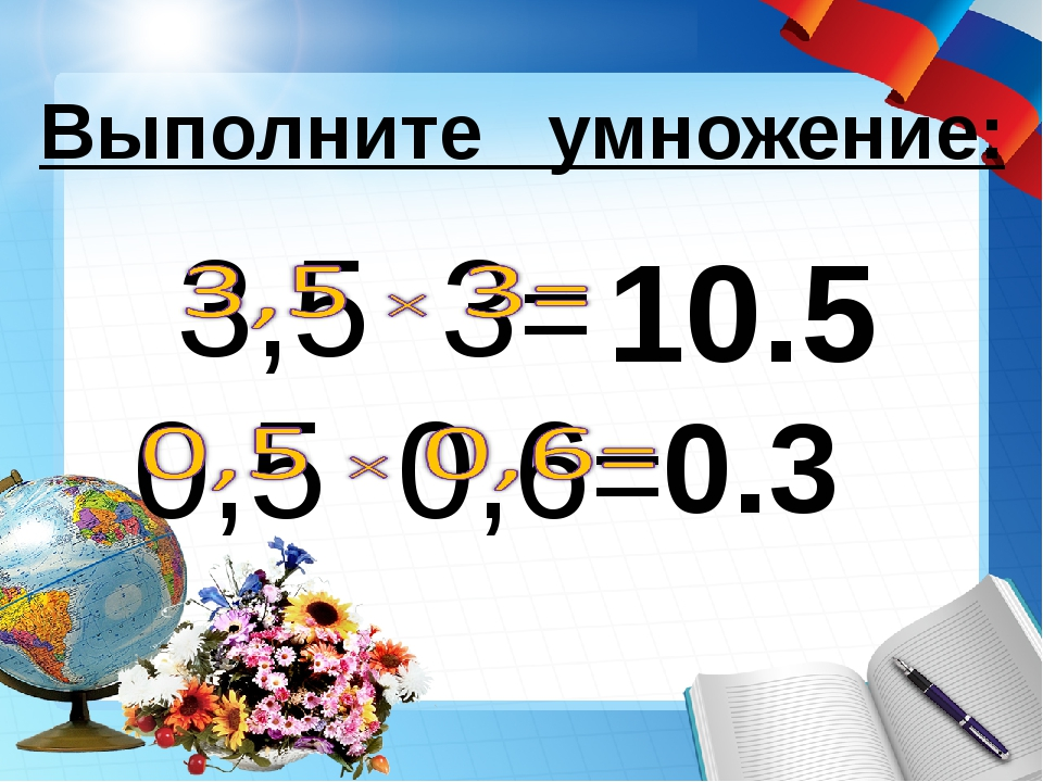 10.5 Выполните умножение: 0.3