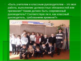 «Быть учителем и классным руководителем – это моя работа, выполнение должност