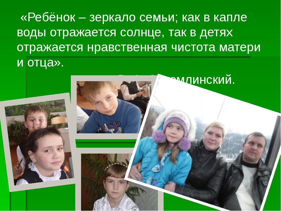 «Ребёнок – зеркало семьи; как в капле воды отражается солнце, так в детях от...