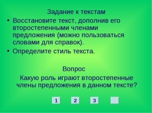 Задание к текстам Восстановите текст, дополнив его второстепенными членами пр