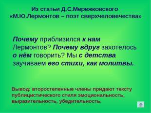 Из статьи Д.С.Мережковского «М.Ю.Лермонтов – поэт сверхчеловечества» Почему п