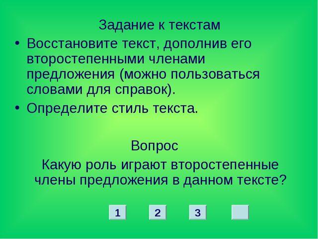 Задание к текстам Восстановите текст, дополнив его второстепенными членами пр...