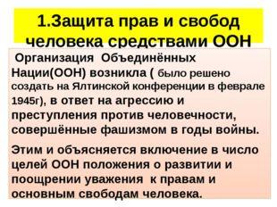 1.Защита прав и свобод человека средствами ООН Организация Объединённых Нации