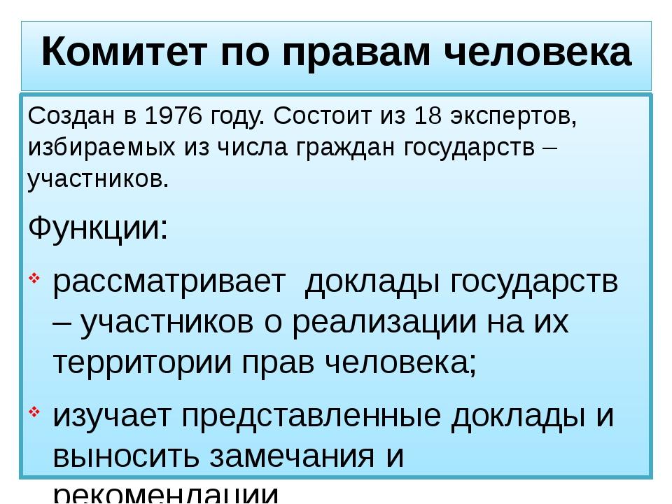 Комитет по правам человека Создан в 1976 году. Состоит из 18 экспертов, избир...