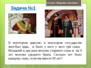 В некотором царстве, в некотором государстве жил-был царь, и было у него у не