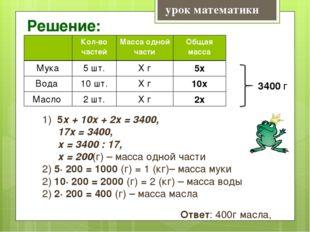 Решение: урок математики 1) 5х + 10х + 2х = 3400, 17х = 3400, х = 3400 : 17,