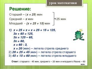 Решение: Старший – (х + 25) мин Средний – х мин 125 мин Младший - (х + 25 + 1