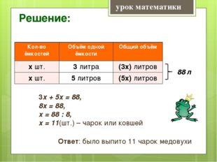Решение: урок математики 3х + 5х = 88, 8х = 88, х = 88 : 8, х = 11(шт.) – чар
