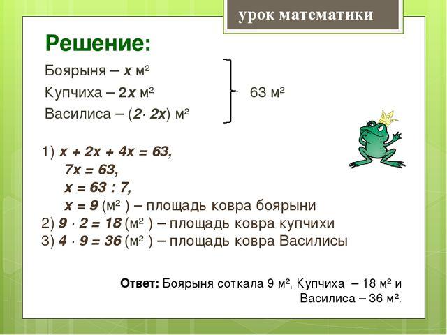 Решение: Боярыня – х м² Купчиха – 2х м² 63 м² Василиса – (2· 2х) м² урок мате...