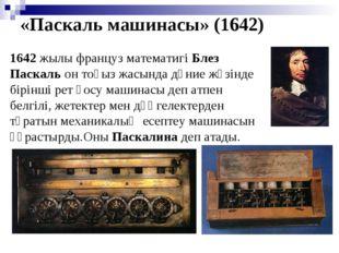 «Паскаль машинасы» (1642) 1642 жылы француз математигі Блез Паскаль он тоғыз