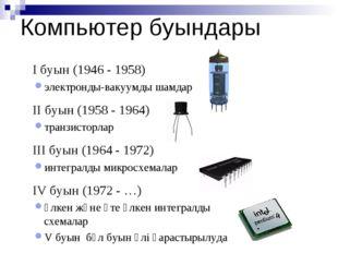 Компьютер буындары I буын (1946 - 1958) электронды-вакуумды шамдар II буын (1