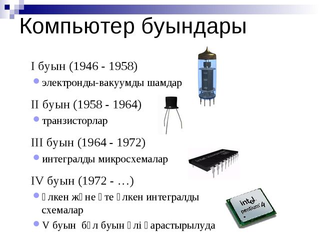Компьютер буындары I буын (1946 - 1958) электронды-вакуумды шамдар II буын (1...