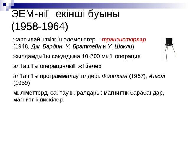 ЭЕМ-нің екінші буыны (1958-1964) жартылай өткізгіш элементтер – транзисторлар...