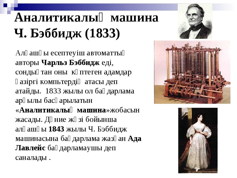 Аналитикалық машина Ч. Бэббидж (1833) Алғашқы есептеуіш автоматтың авторы Чар...