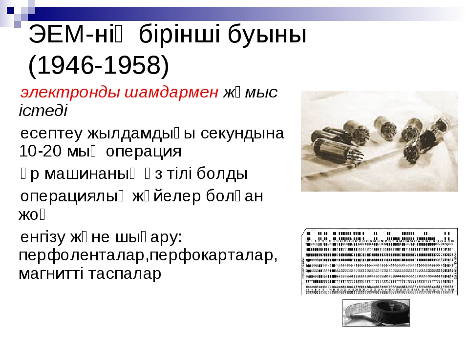 ЭЕМ-нің бірінші буыны (1946-1958) электронды шамдармен жұмыс істеді есептеу ж...