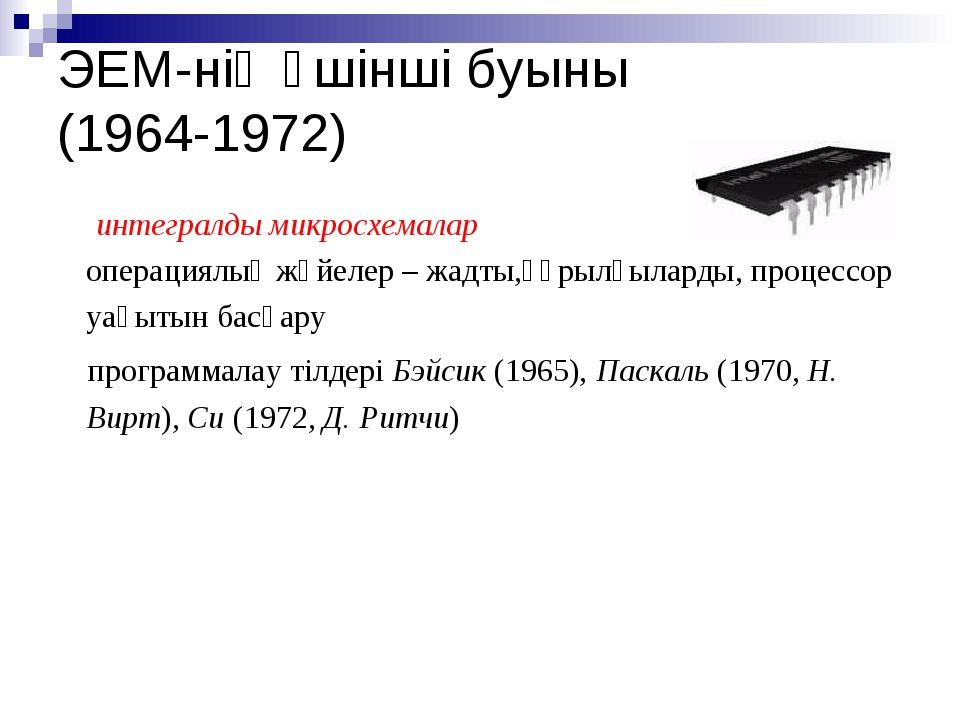 ЭЕМ-нің үшінші буыны (1964-1972) интегралды микросхемалар операциялық жүйелер...