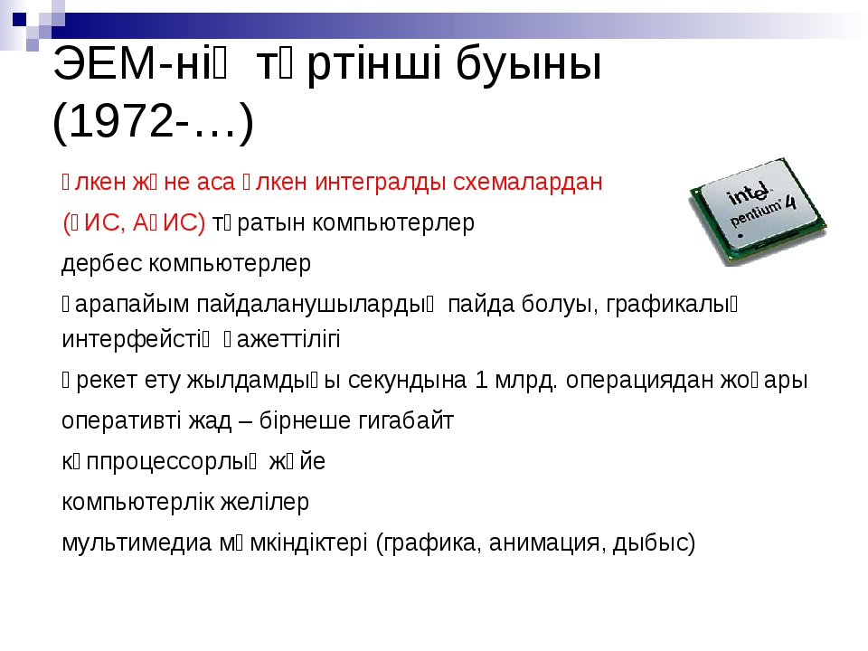 ЭЕМ-нің төртінші буыны (1972-…) үлкен және аса үлкен интегралды схемалардан...