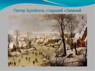 Питер Брейгель старший «Зимний пейзаж»