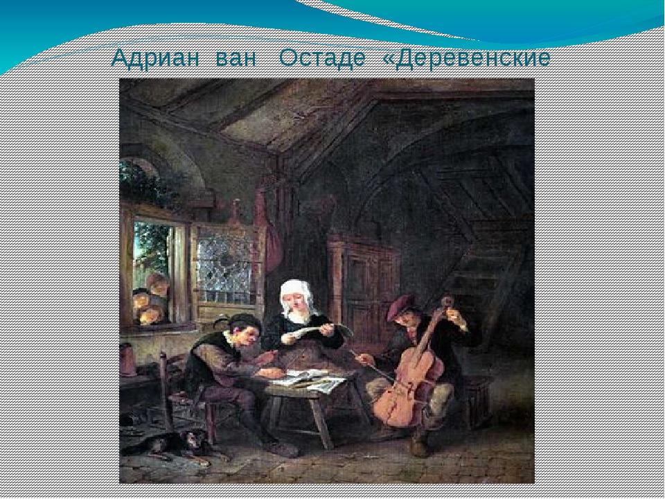 Адриан ван Остаде «Деревенские музыканты»