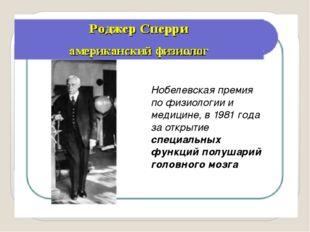Нобелевская премия по физиологии и медицине, в 1981 года за открытие специал