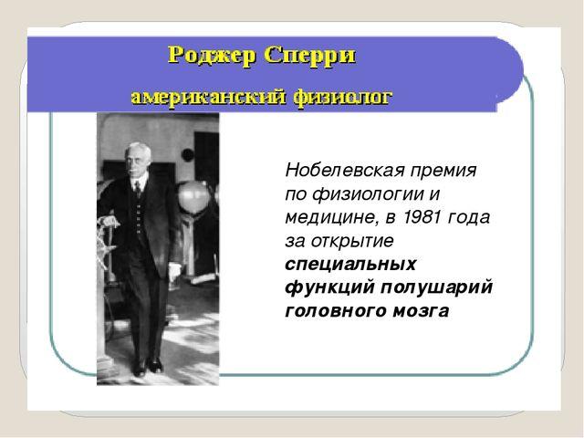 Нобелевская премия по физиологии и медицине, в 1981 года за открытие специал...