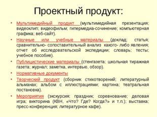 Проектный продукт: Мультимедийный продукт (мультимедийная презентация; видеок