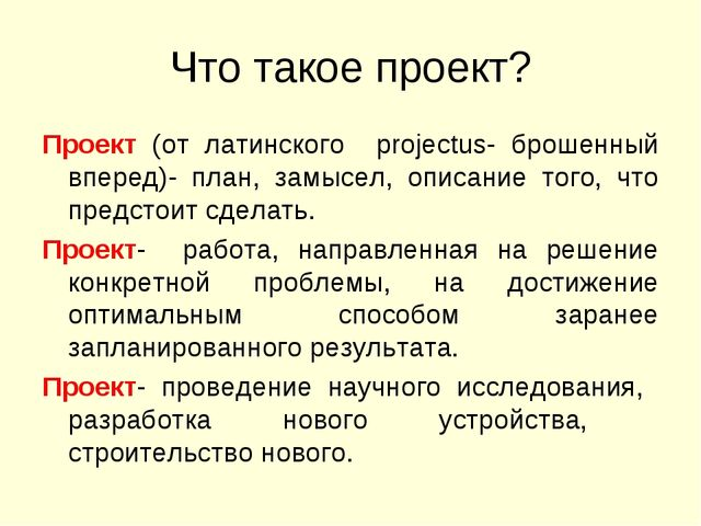 Что такое проект? Проект (от латинского projectus- брошенный вперед)- план, з...