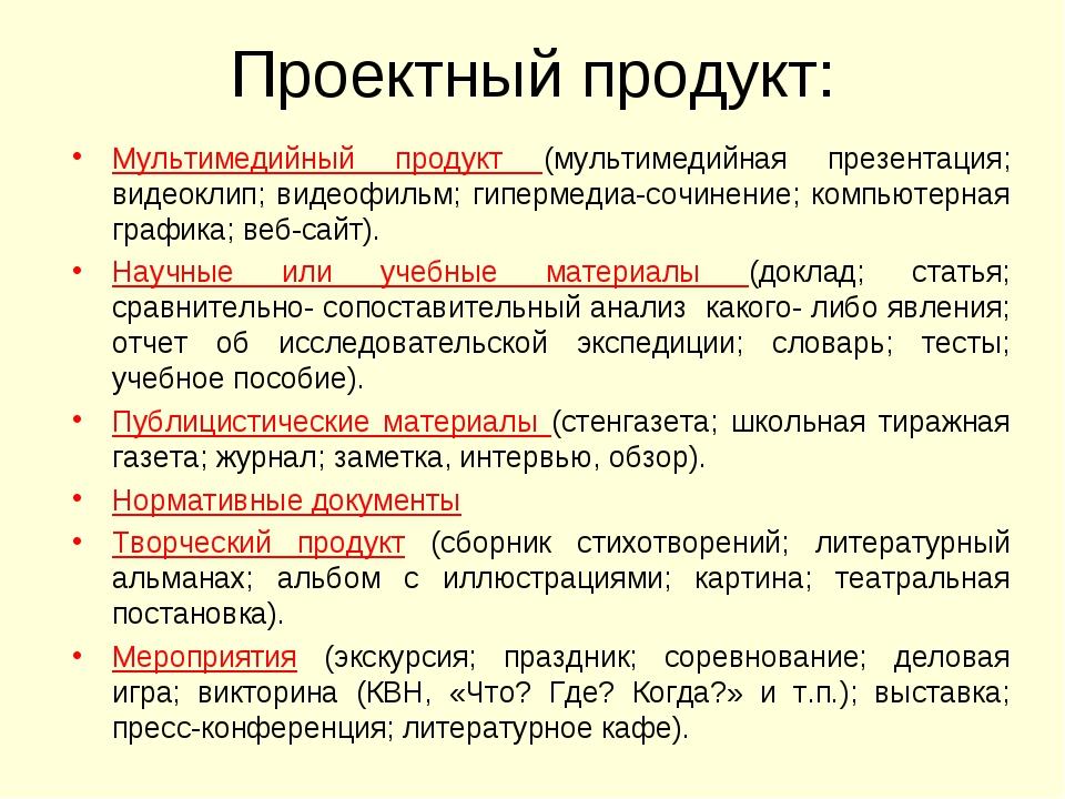 Проектный продукт: Мультимедийный продукт (мультимедийная презентация; видеок...