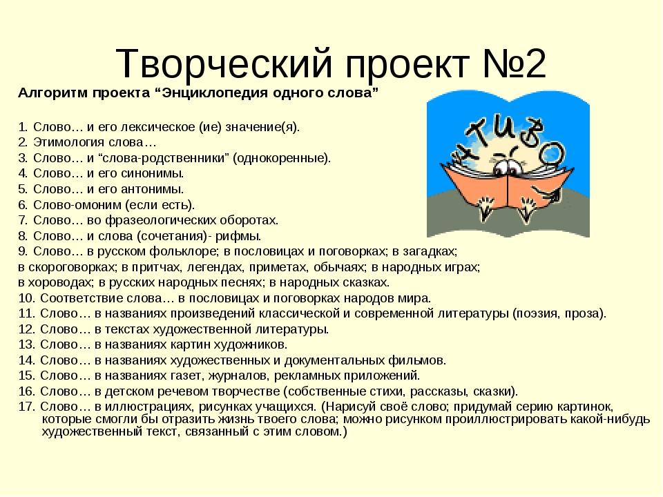 """Творческий проект №2 Алгоритм проекта """"Энциклопедия одного слова"""" 1. Слово… и..."""