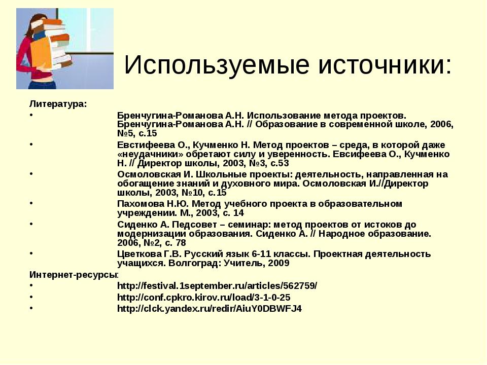 Используемые источники: Литература: Бренчугина-Романова А.Н. Использование ме...