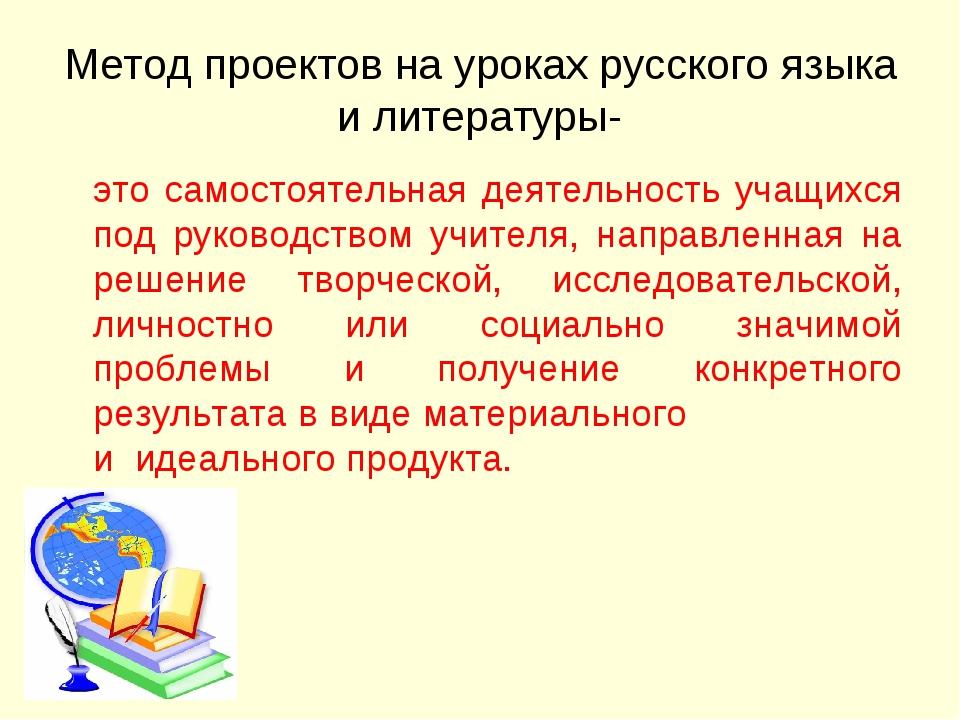 Метод проектов на уроках русского языка и литературы- это самостоятельная де...