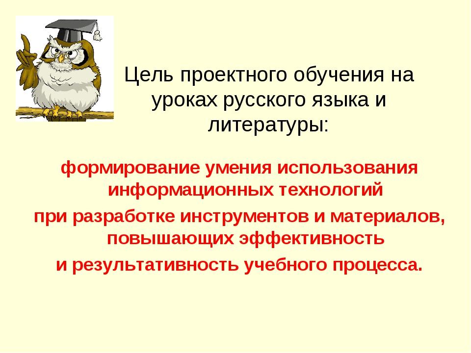 Цель проектного обучения на уроках русского языка и литературы: формирование...
