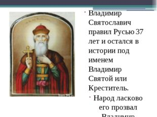 Владимир Святославич правил Русью 37 лет и остался в истории под именем Влади