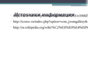Источники информации http://chitavod.ru/wp-content/uploads/2012/01/e198fd5e0d