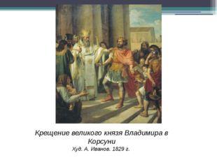 Крещение великого князя Владимира в Корсуни Худ. А. Иванов. 1829 г.