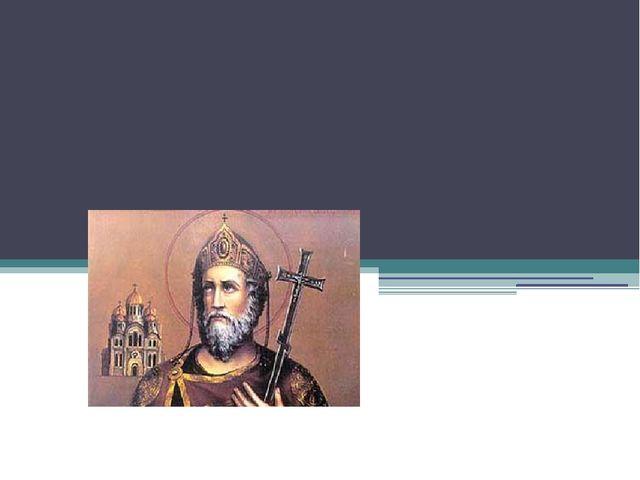 Классный час на тему «Князь Владимир и святая Русь»  Звенигово, 2    ...