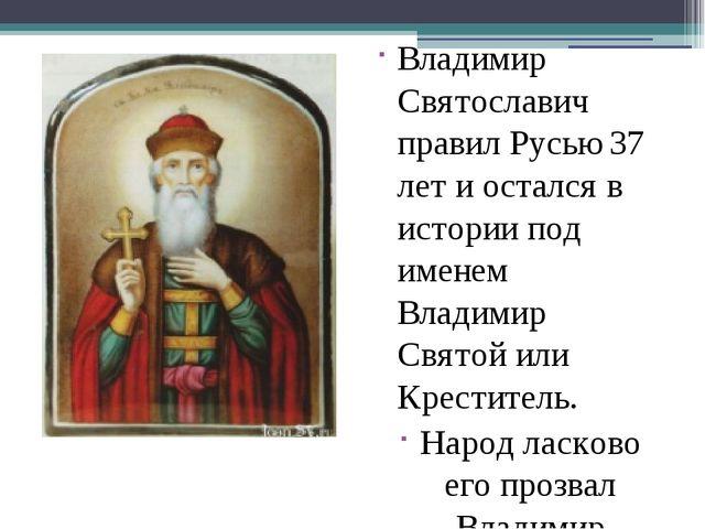 Владимир Святославич правил Русью 37 лет и остался в истории под именем Влади...