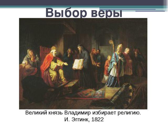 Выбор веры Великий князь Владимир избирает религию. И. Эггинк, 1822